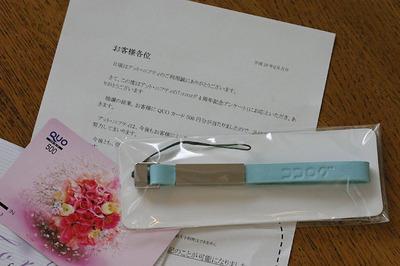 20080212kei04
