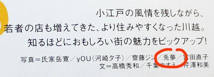Kawagoe05