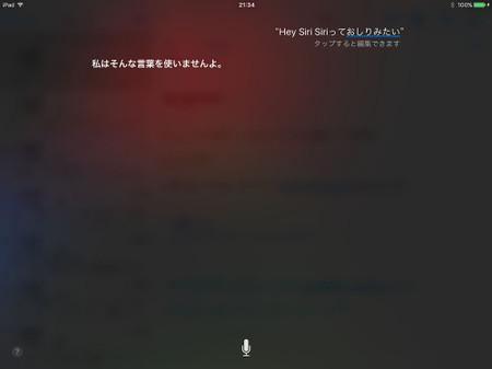 Siri0917