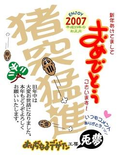 Hagaki2007