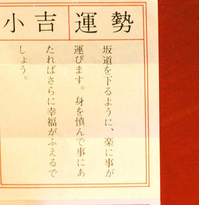 Amikuji01