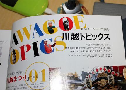 Kawagoe04