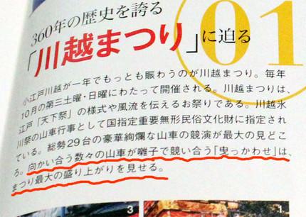 Kawagoe07